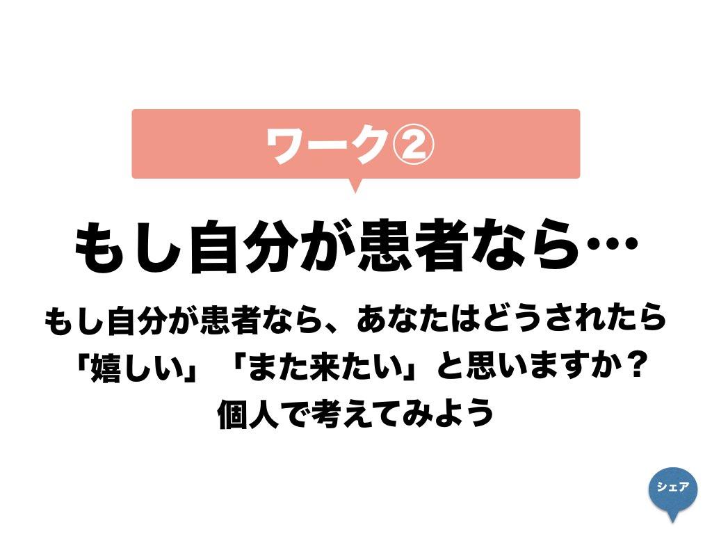 大羽会勉強会20200124のコピー.014.jpeg