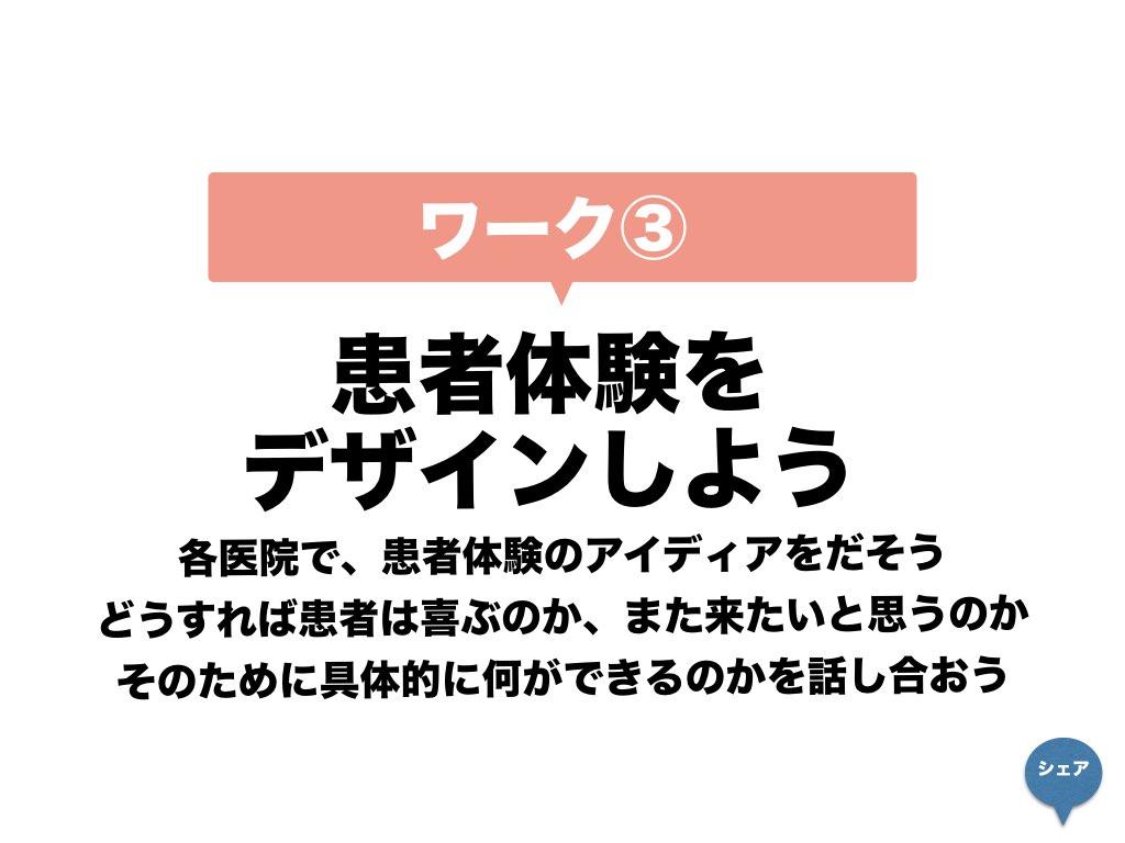 大羽会勉強会20200124のコピー.015.jpeg